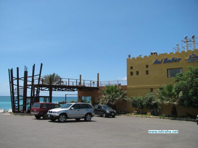 مطعم علبحر