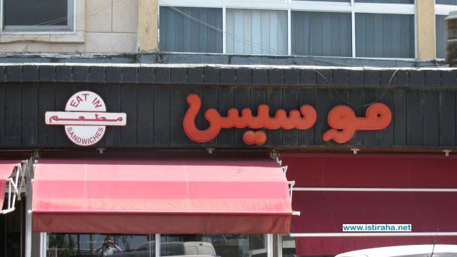 مطعم موسيس
