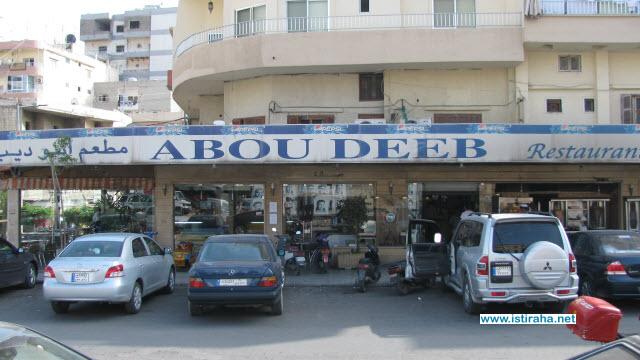 مطعم ابو ديب