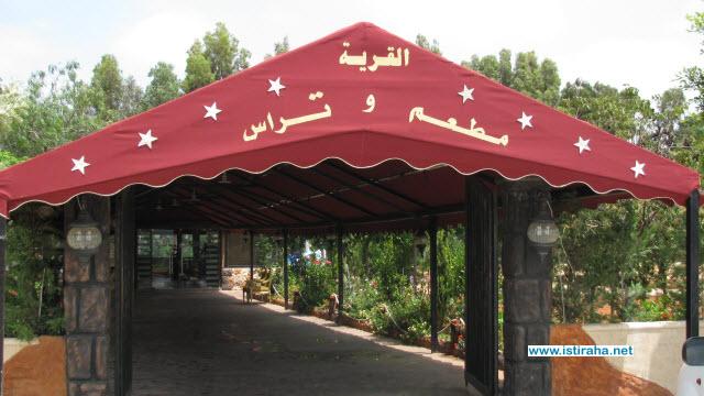 مطعم وتراس القرية