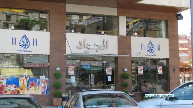 مطعم الجواد
